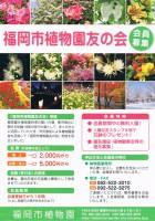 福岡市植物園友の会会員募集