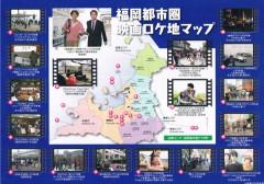 福岡都市圏映画ロケ地マップ